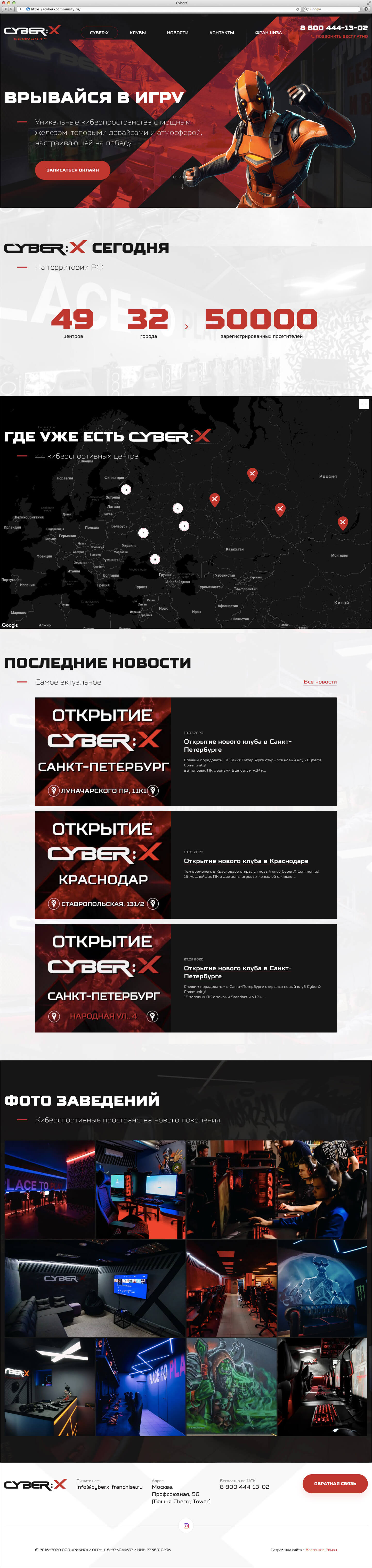 CyberX ⚛ Корпоративный сайт