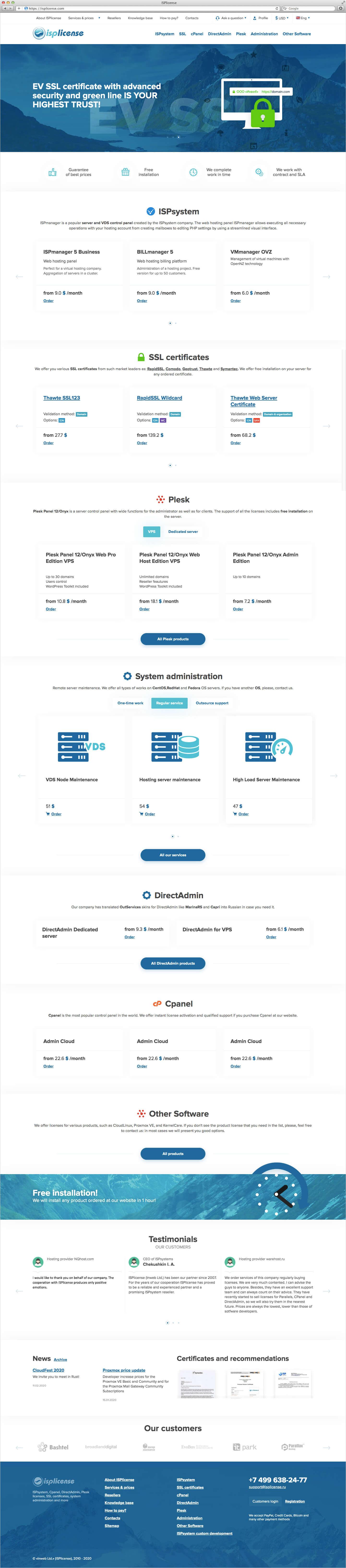 ISP License ⚛ Биллинг-система