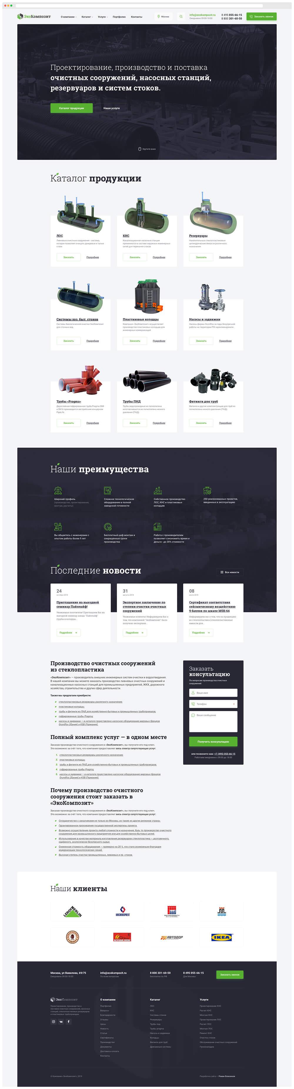 ЭкоКомпозит ⚛ Большой корпоративный сайт
