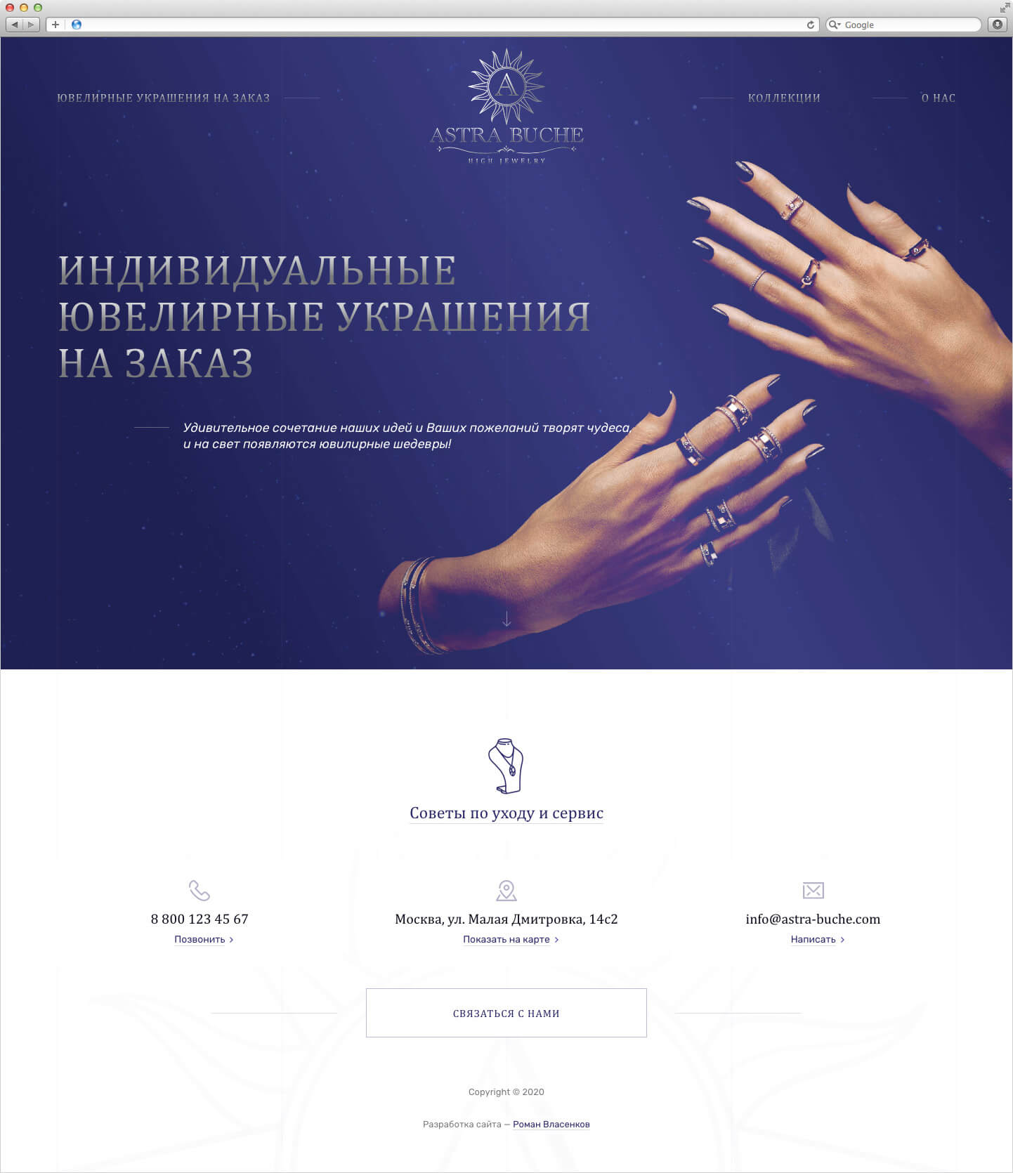 Astra Buche ⚛ Сайт-каталог