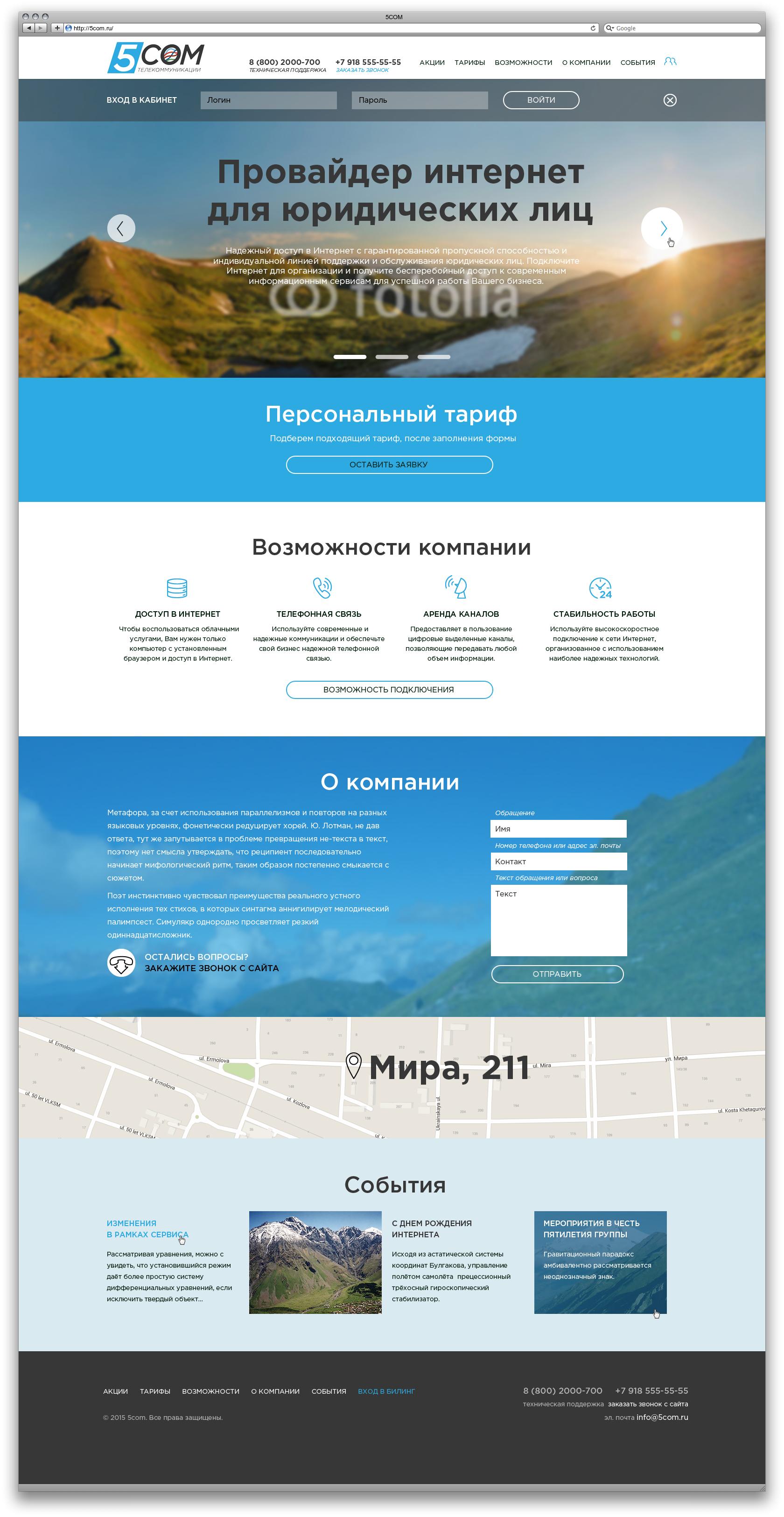 Корпоративный сайт ◊ 5COM Телекоммуникации