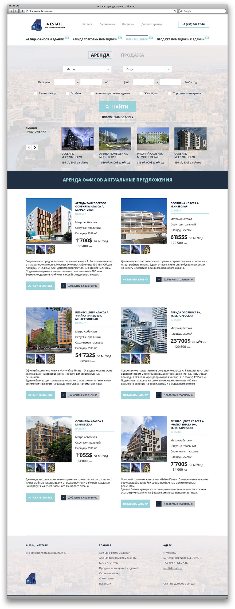 Недвижимость в аренду ◊ 4estate