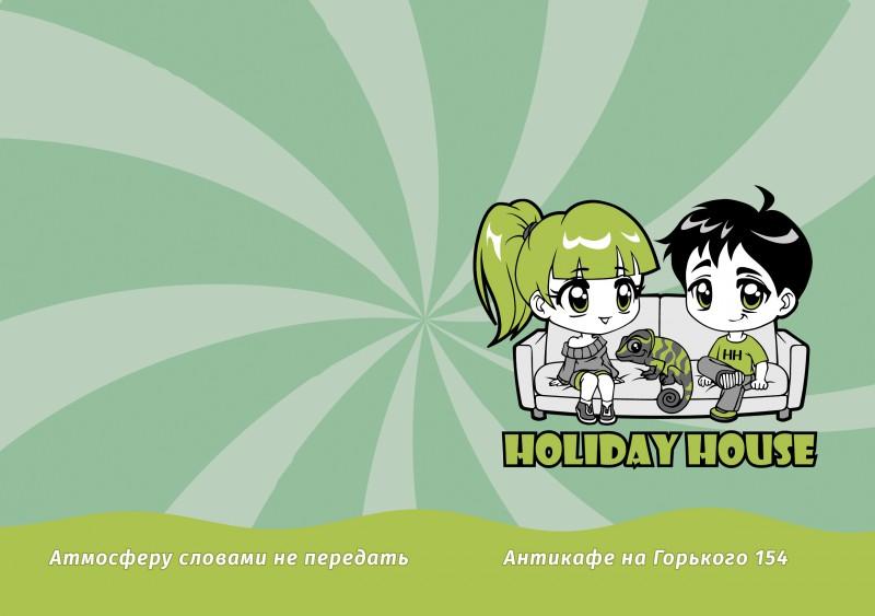 Holiday House - Арт Кафе