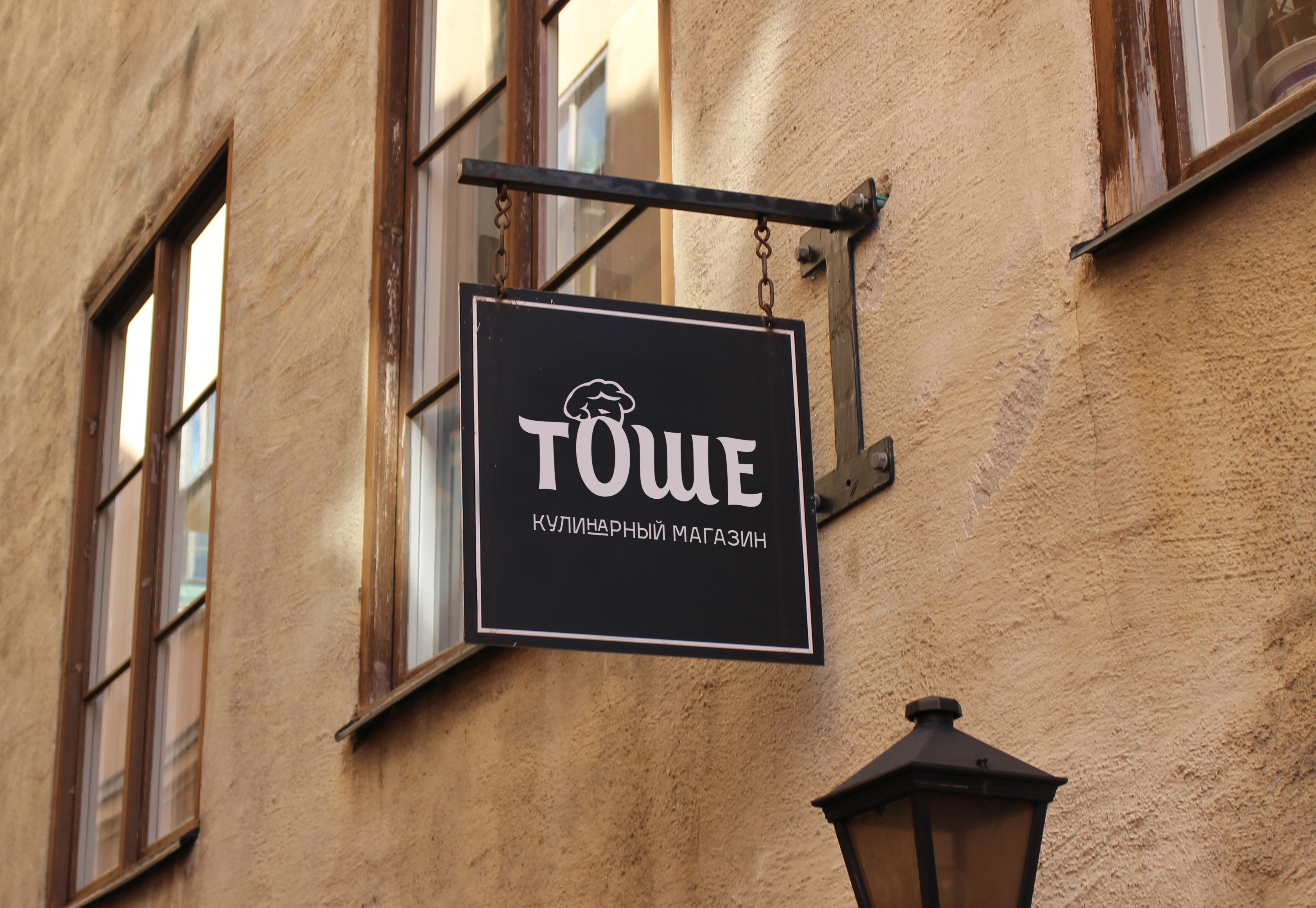 ТОШЕ - Кулинарный магазин