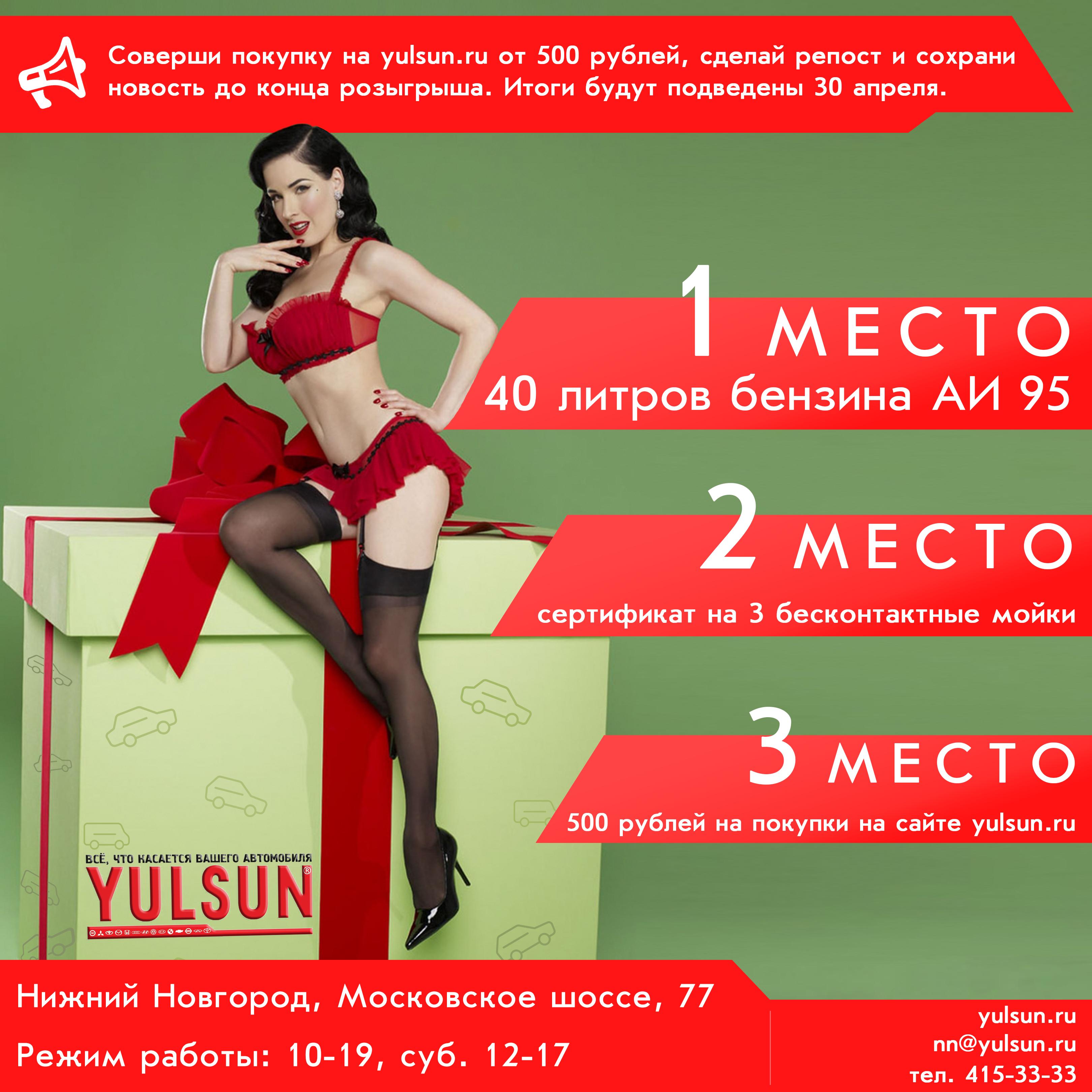 Юлсан - баннер для рекламной компании ВК