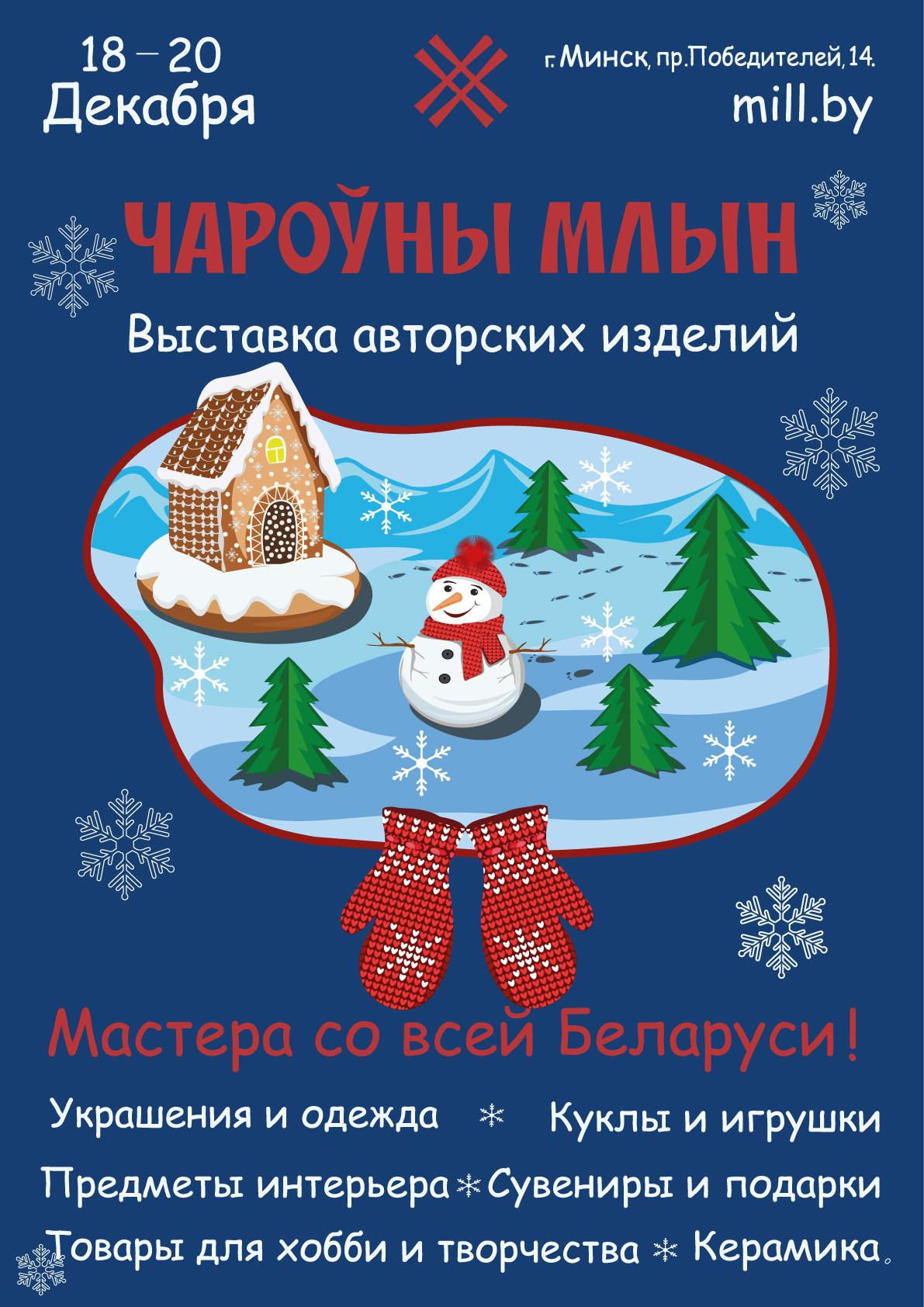 Дизайн новогодней афиши для выставки изделий ручной работы фото f_7375f8f2f5239e17.jpg