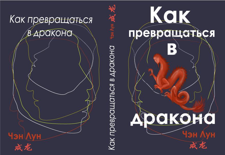 Обложка для книги фото f_9235f429eaf2326d.jpg