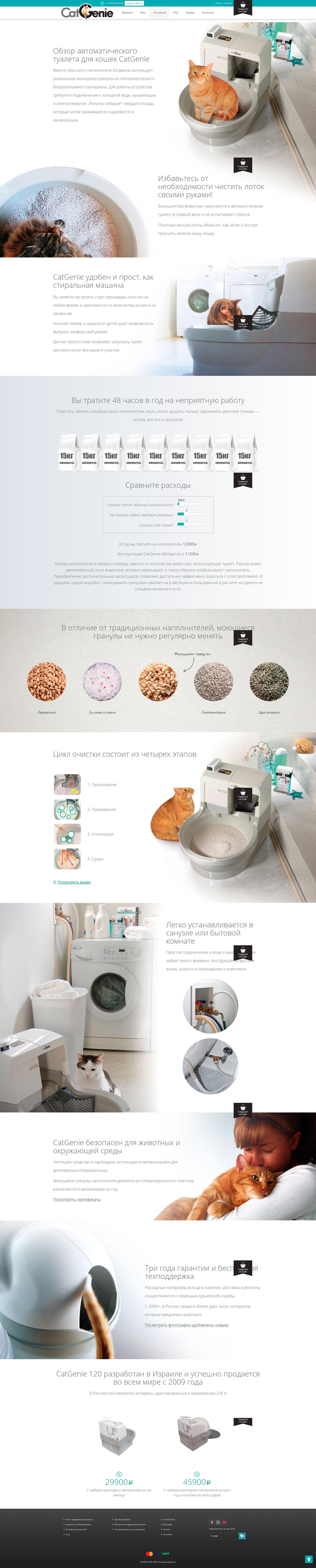 Верстка посадочной страницы официального интернет-магазина автоматических туалетов для кошек CatGenie в России