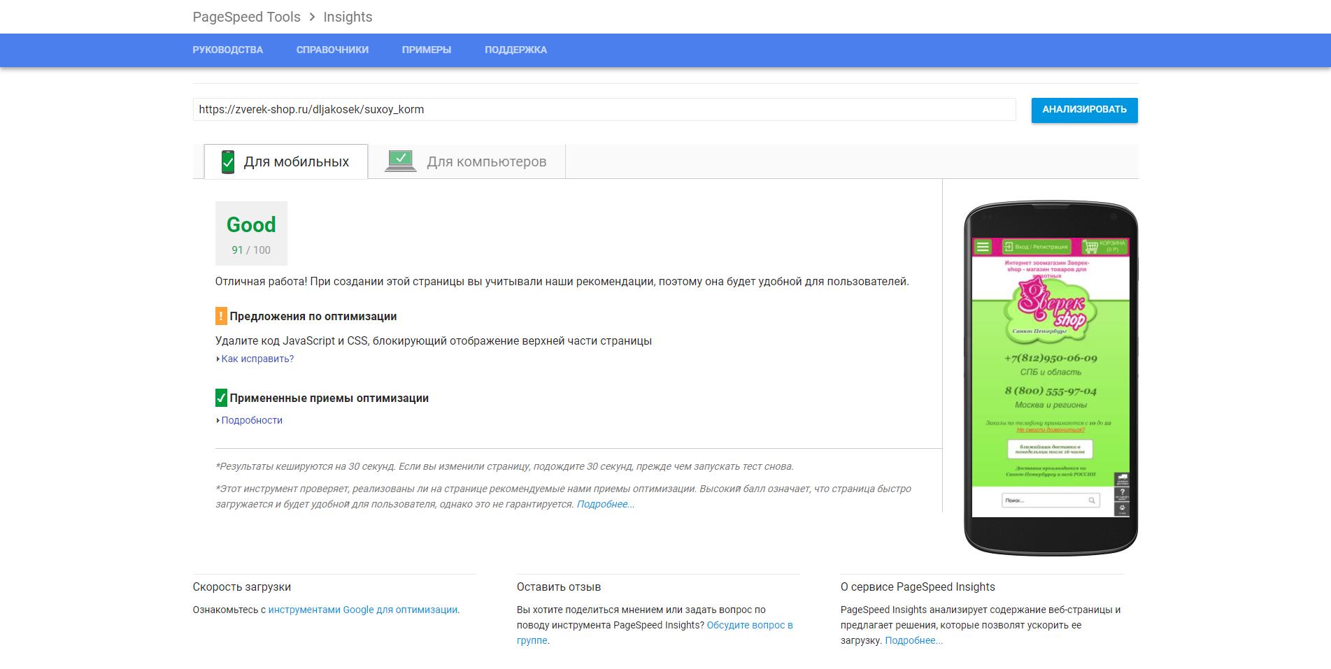 Google PageSpeed оптимизация скорости загрузки сайта интернет-магазина Зверек shop