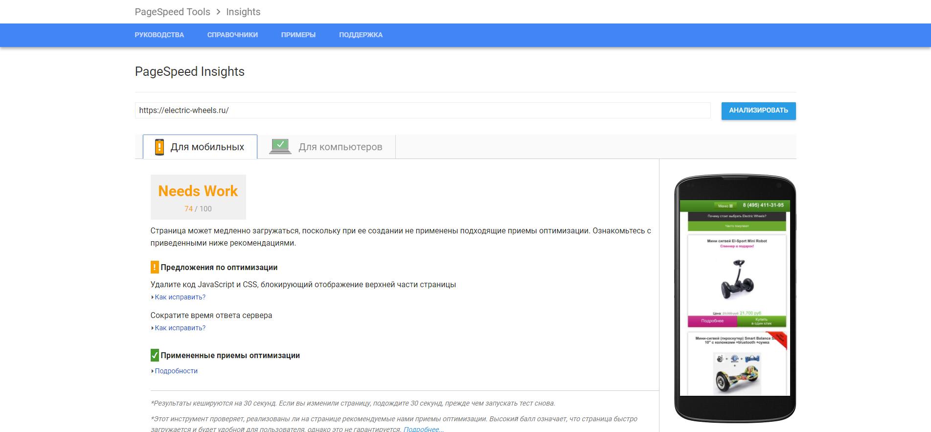 Google PageSpeed оптимизация скорости загрузки сайта интернет-магазина гироскутеров и электротранспорта Electric Wheels
