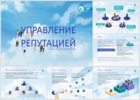 Презентация для компании ТОП 10