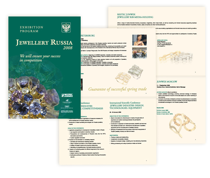 программа ювелирных выставок