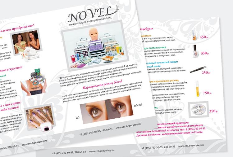 буклет Novel