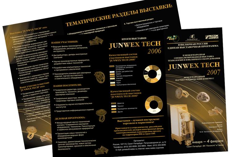 Евробуклет Junwex Tech