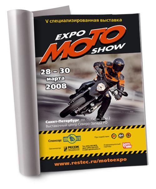 полоса в журнал: выставка MOTOExpoShow