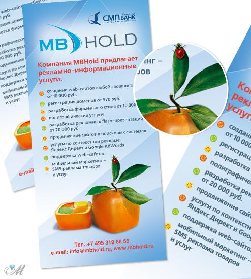 листовка MBHold