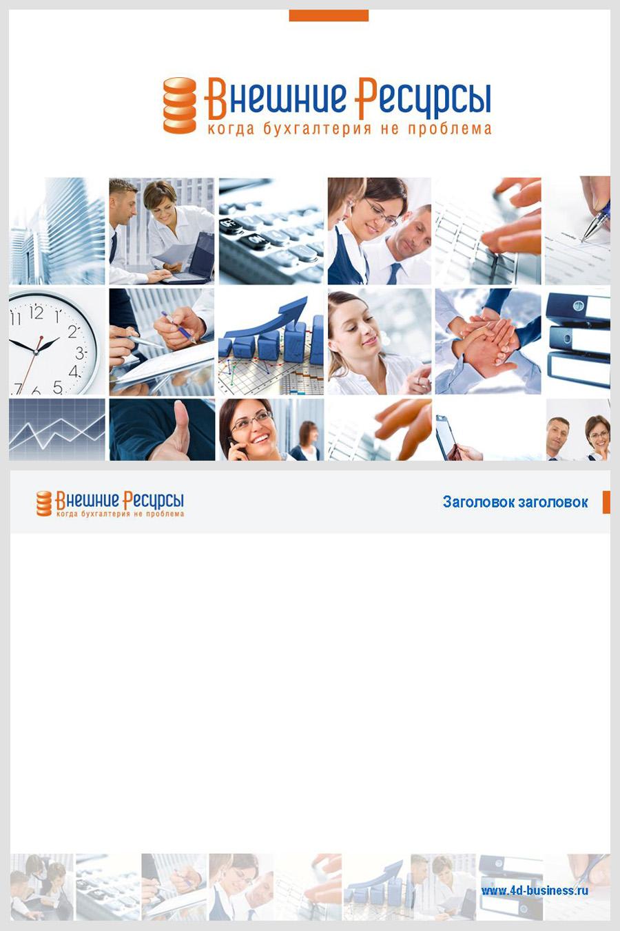 Шаблон презентации для фирмы Внешние Ресурсы