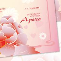 Ареко. Подарочный сертификат