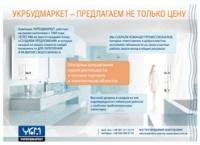 Презентация для компании УКРБУДМАРКЕТ