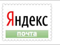 Делегирование почты сайта на яндекс или mail. Ru