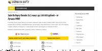Новый функционал и верска для сайта zaemy-na-kartu.ru / Wordpress