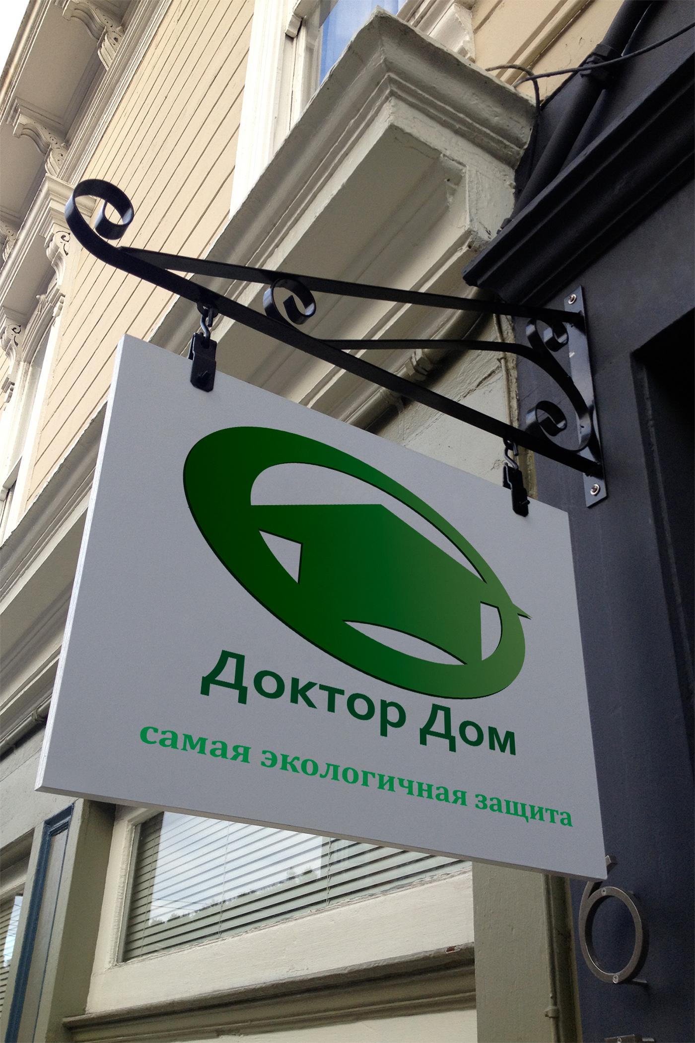 Разработать логотип для сети магазинов бытовой химии и товаров для уборки фото f_5076001dec1e4be4.jpg
