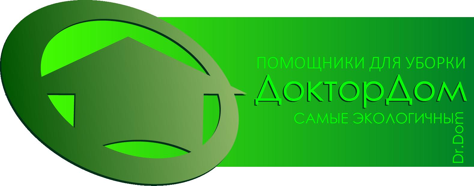Разработать логотип для сети магазинов бытовой химии и товаров для уборки фото f_5476001c6294879d.png