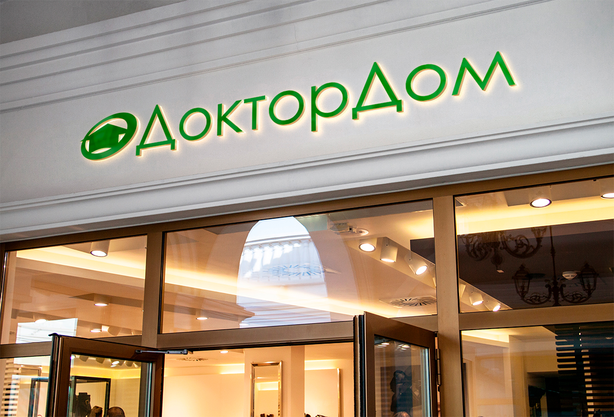 Разработать логотип для сети магазинов бытовой химии и товаров для уборки фото f_9216001da2c9ddb0.jpg