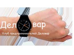 """Логотип и фирм. стиль для Клуба предпринимателей """"Деловар"""" фото f_5045be02caecd.png"""