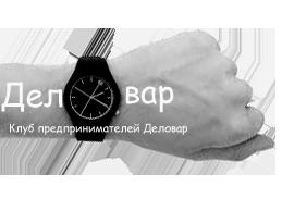 """Логотип и фирм. стиль для Клуба предпринимателей """"Деловар"""" фото f_5046d996c3c44.png"""