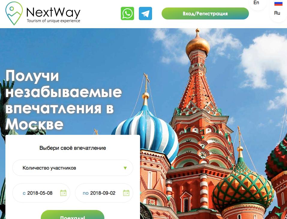 Индивидуальные туры, РФ