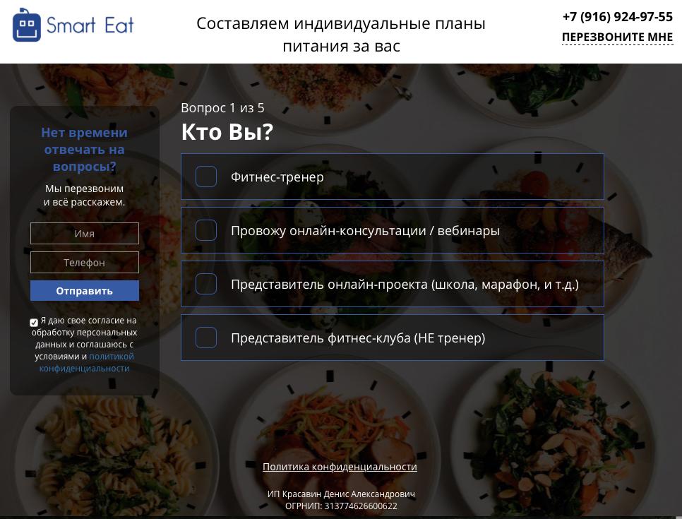 Онлайн тестирование и продажа индивидуальных меню, Москва