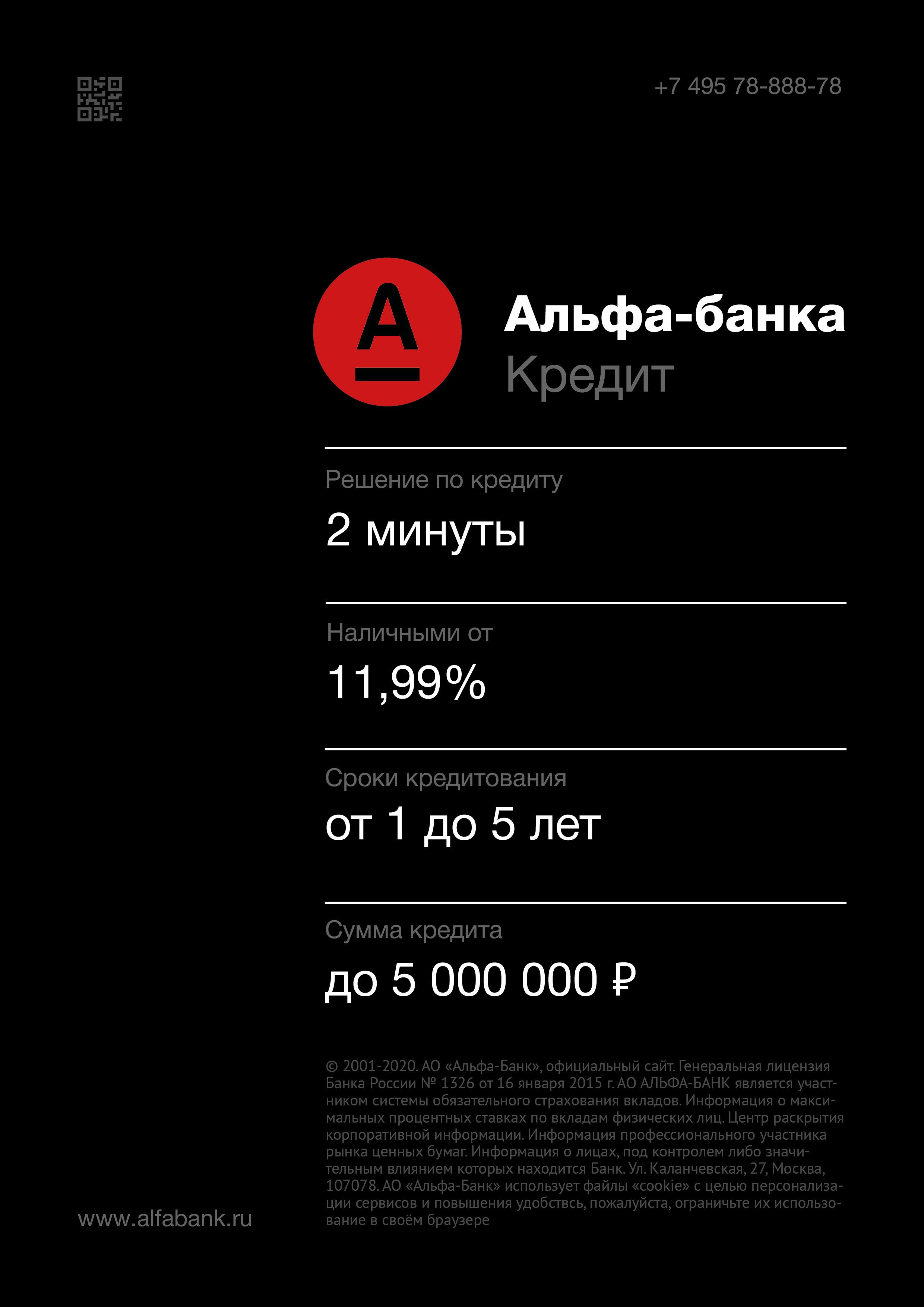 Листовка Альфа банк