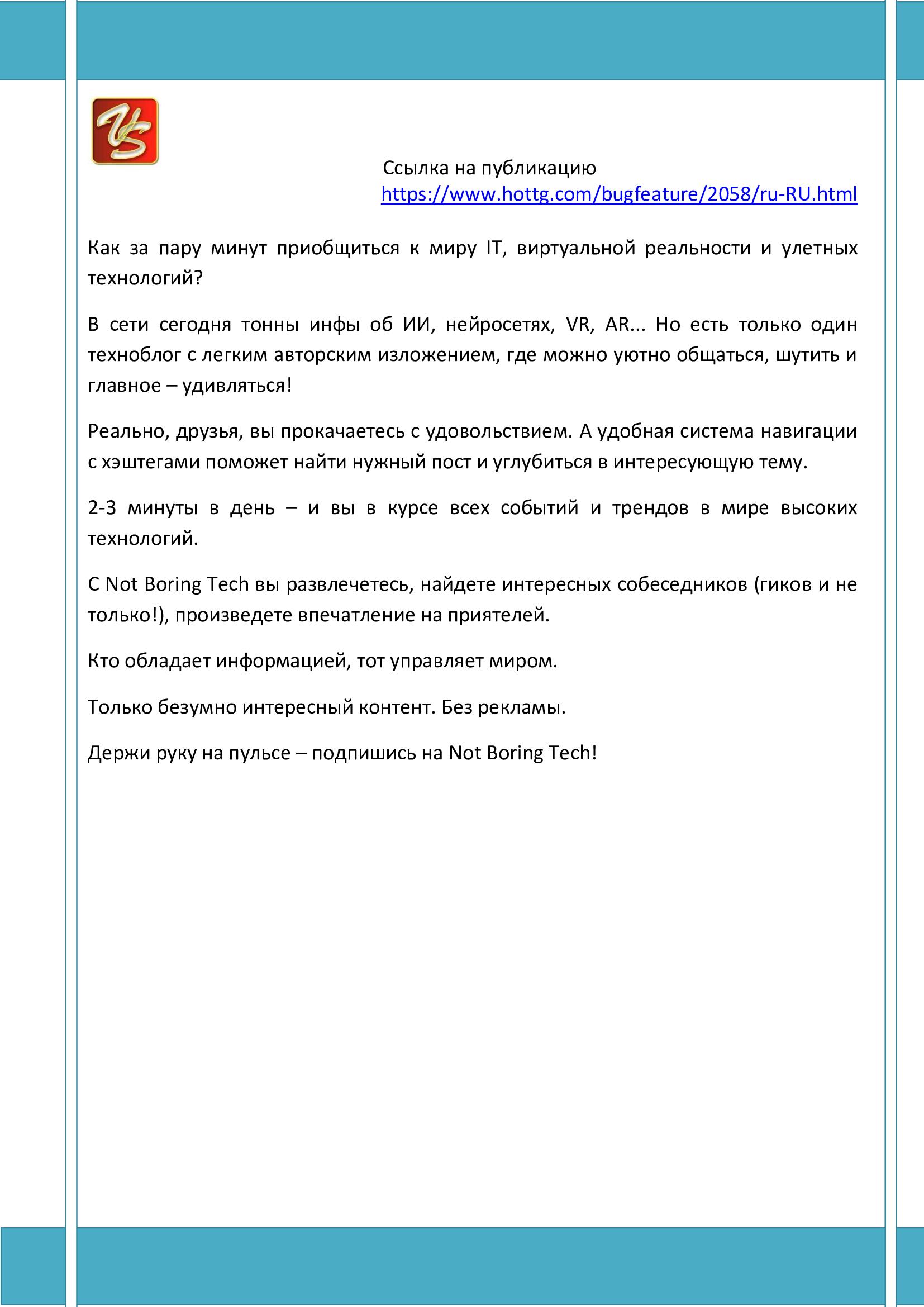 Рекламный пост в Телеграм (реклама ТГ канала)