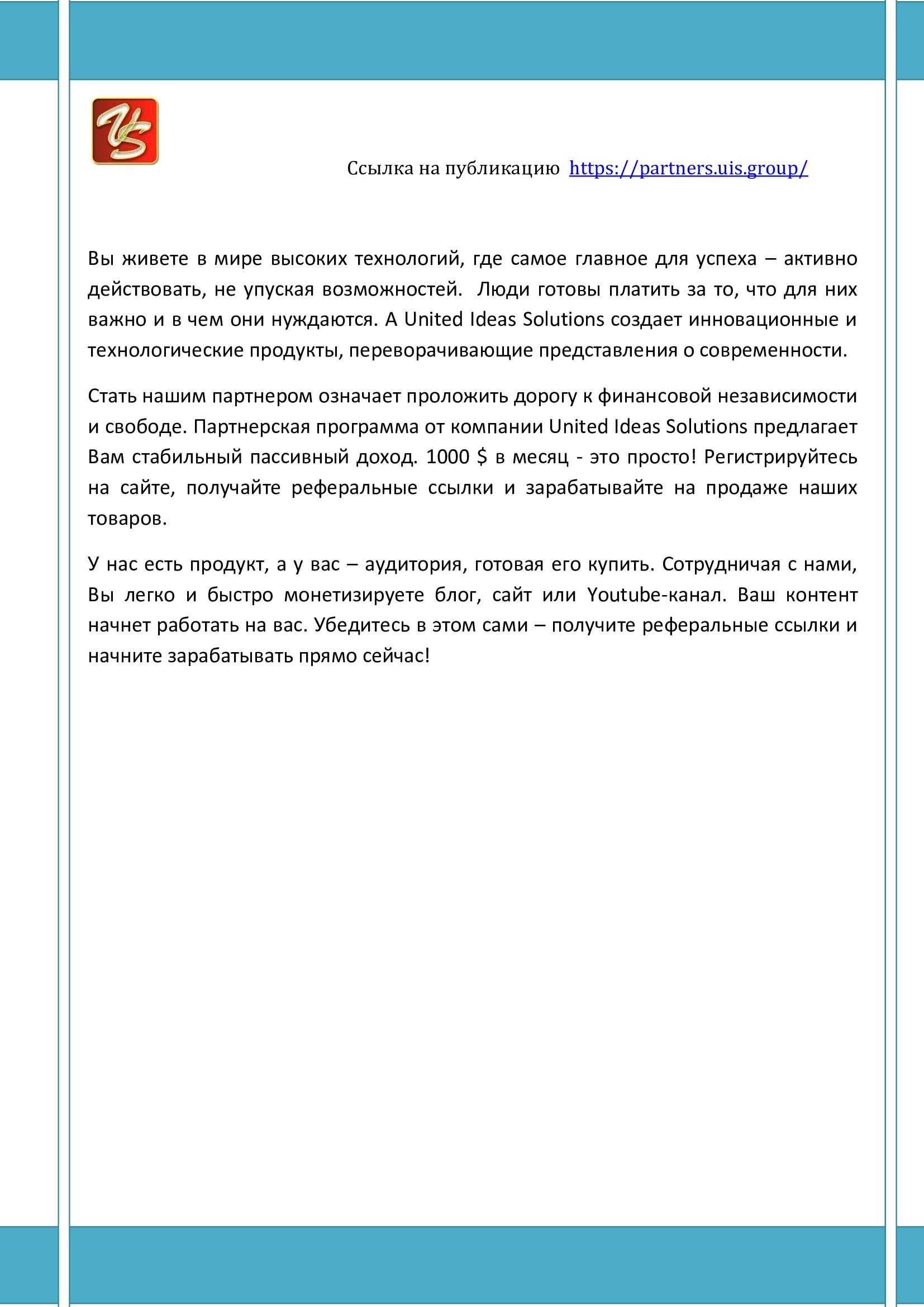 Текст на главную страницу сайта