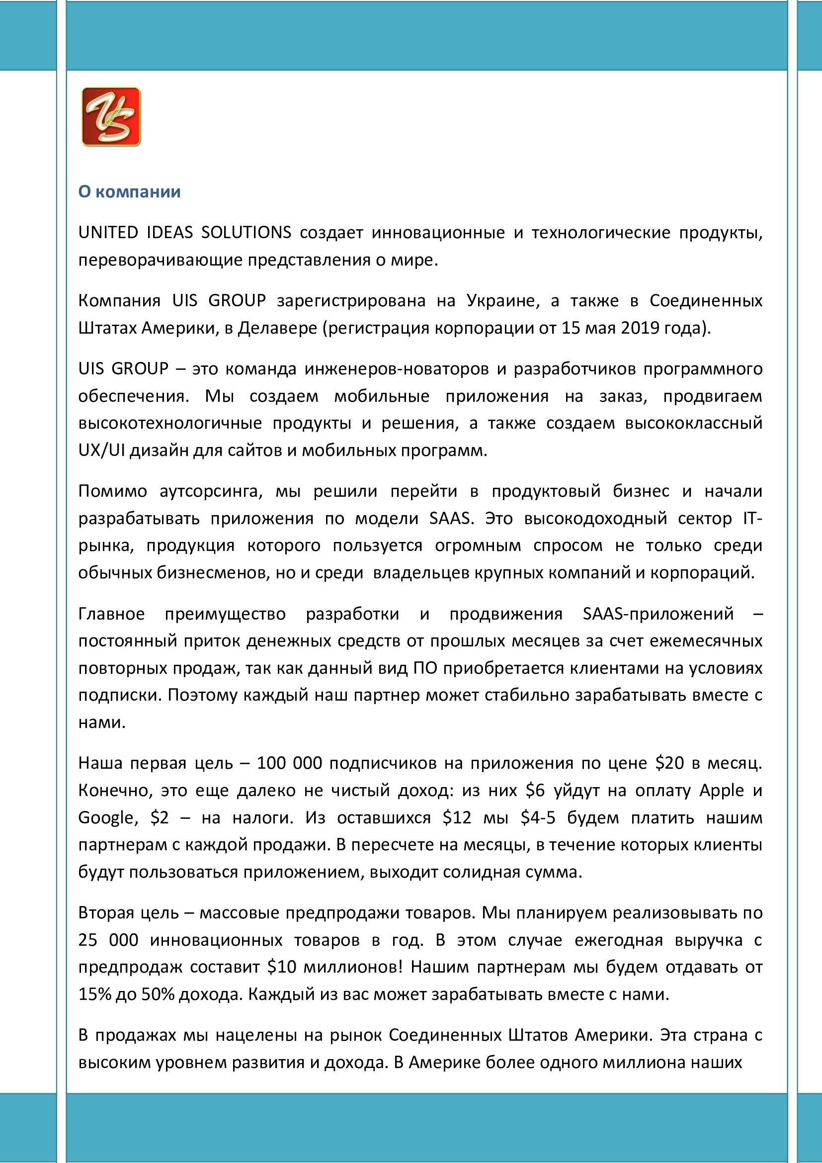 О компании UIS-Invest