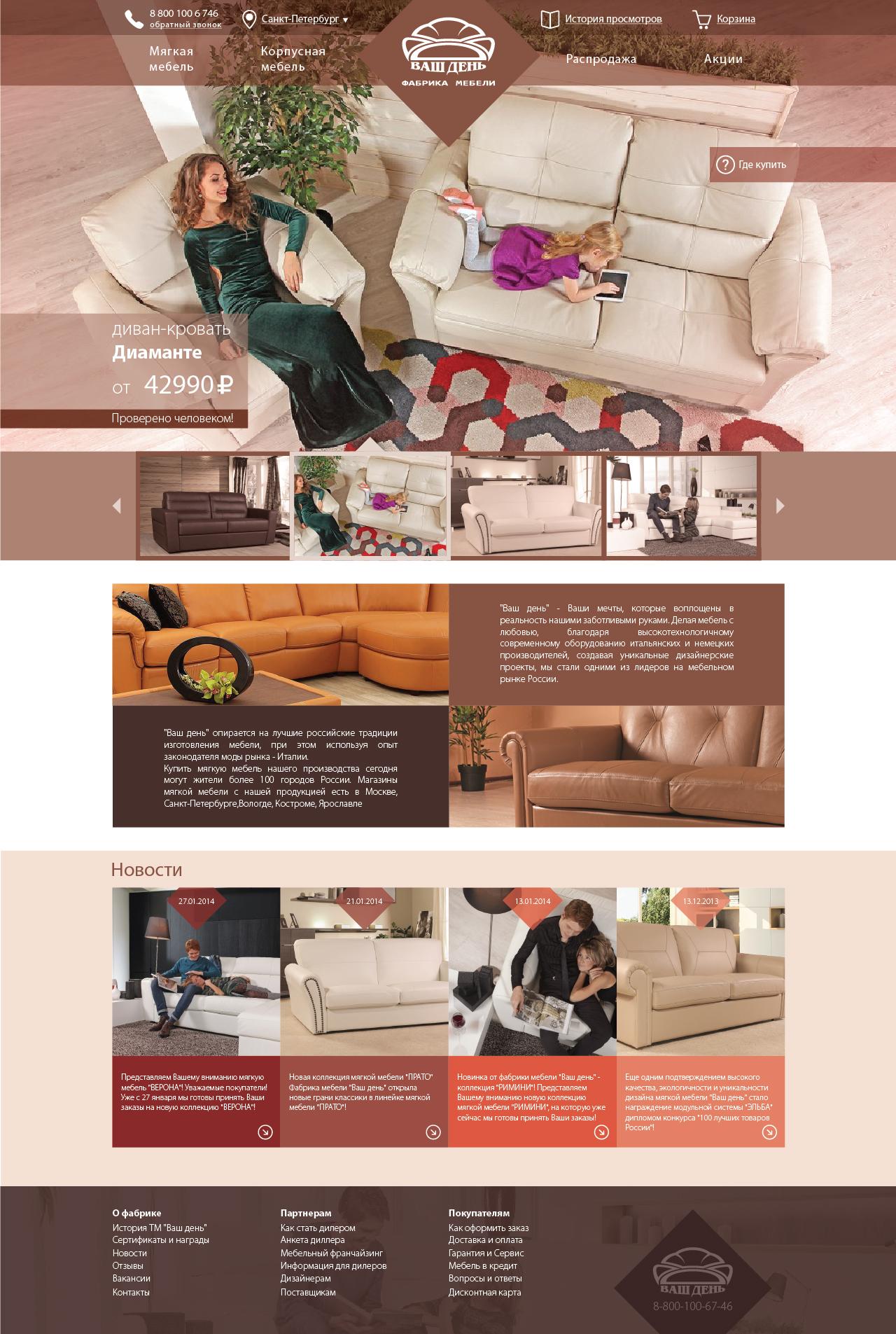 Разработать дизайн для интернет-магазина мебели фото f_27352eea03e255f4.jpg