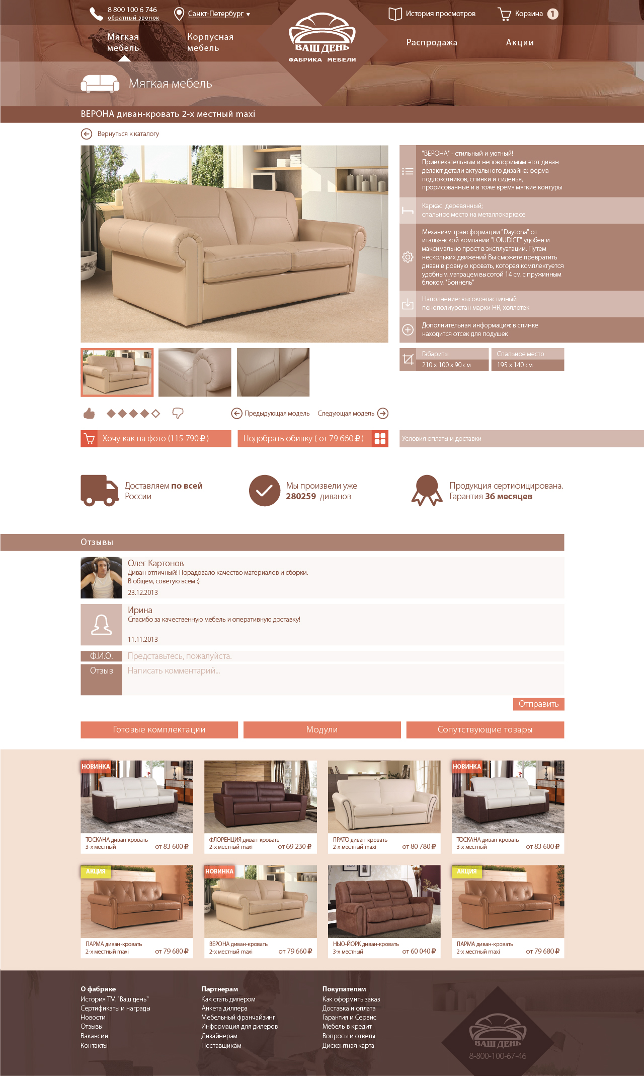 Разработать дизайн для интернет-магазина мебели фото f_32152efd4aa0c62a.jpg