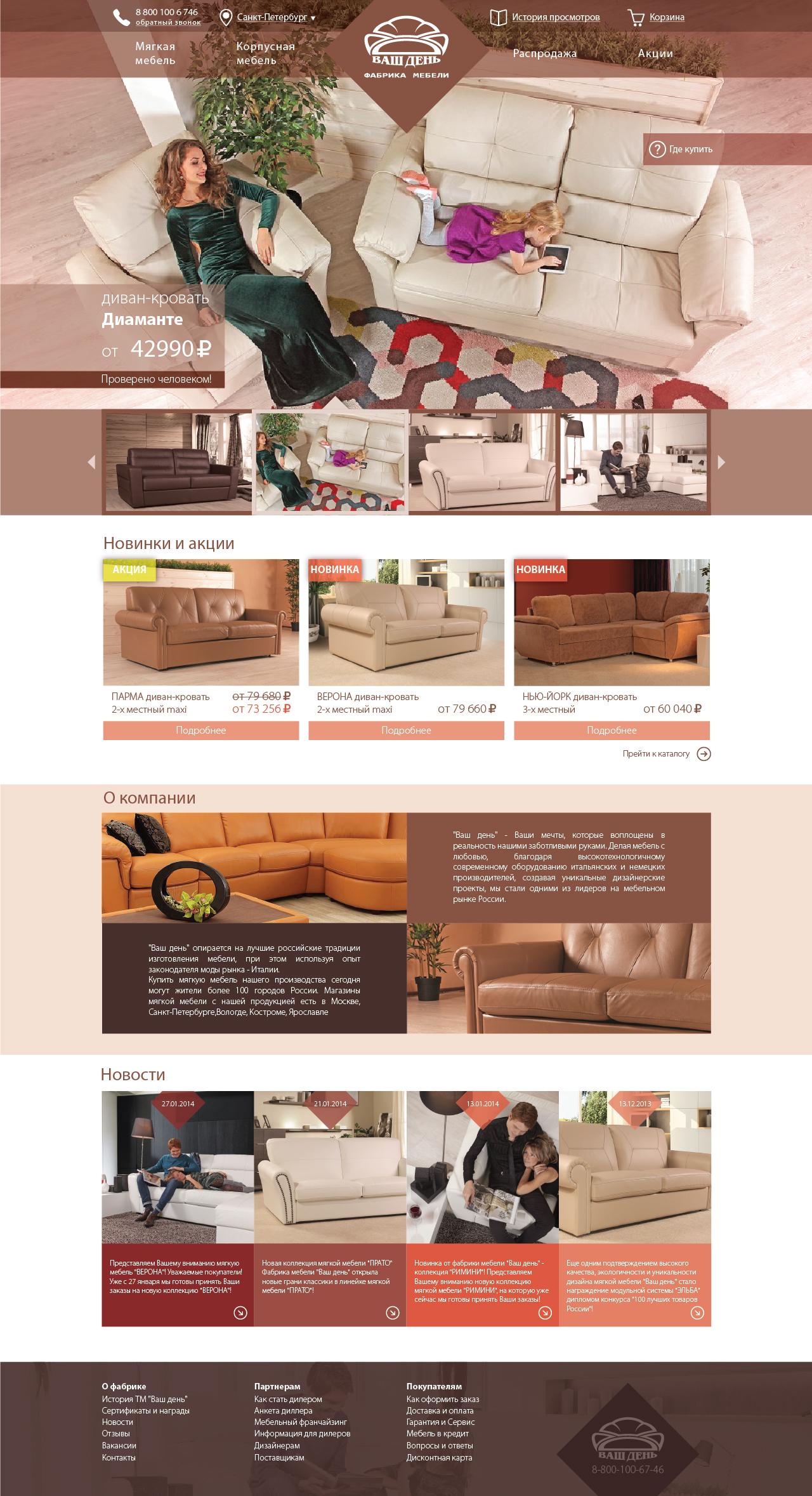 Разработать дизайн для интернет-магазина мебели фото f_76152ef840ab7093.jpg