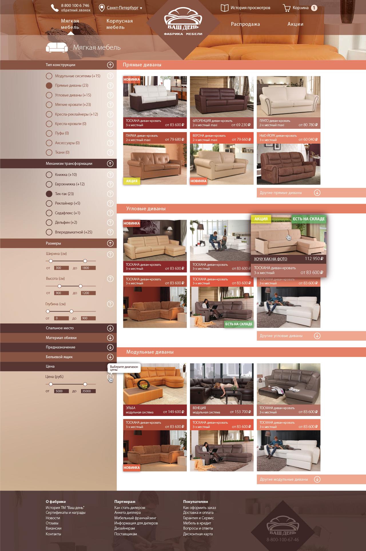 Разработать дизайн для интернет-магазина мебели фото f_82552eea0413c418.jpg