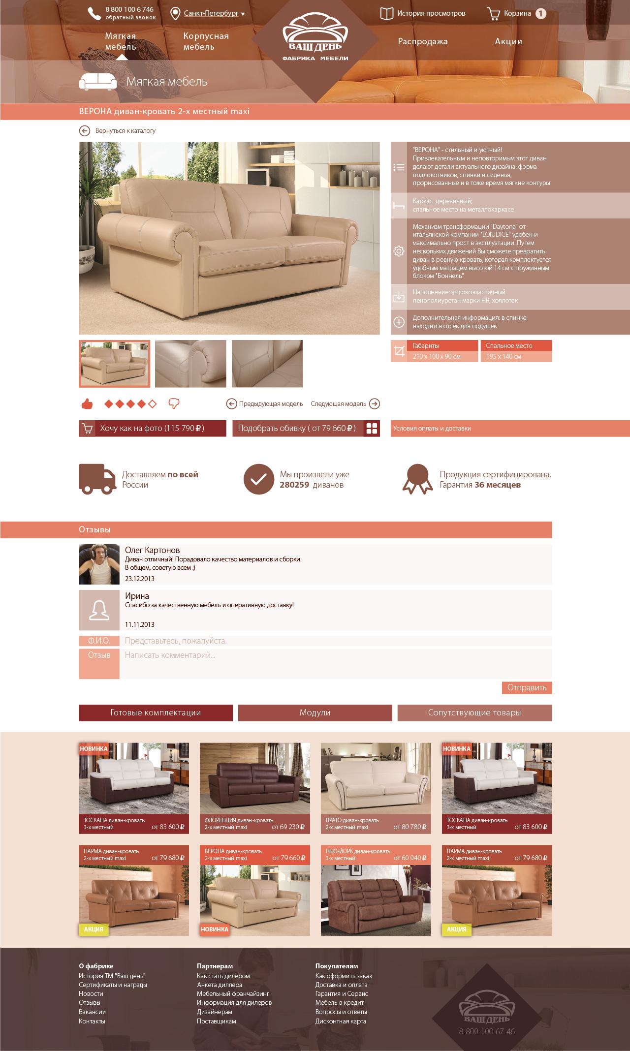Разработать дизайн для интернет-магазина мебели фото f_91452eea047e554d.jpg