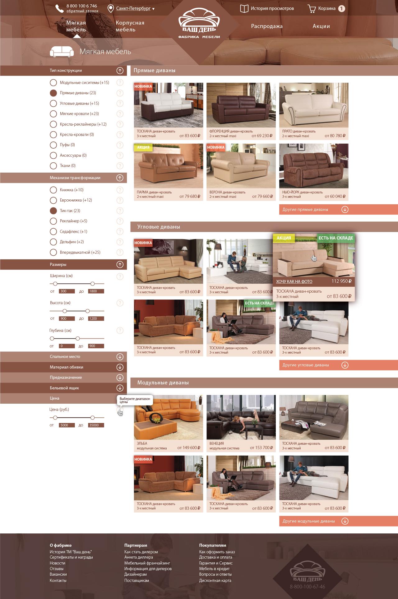 Разработать дизайн для интернет-магазина мебели фото f_91952ef841107716.jpg