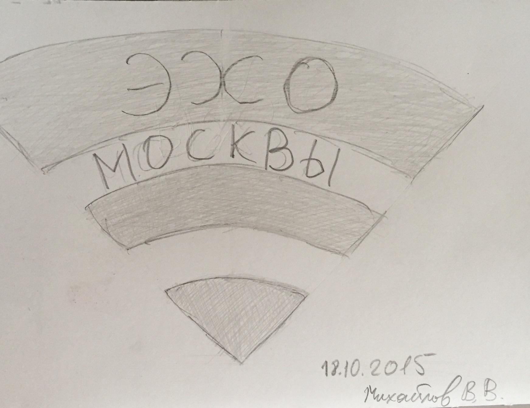 Дизайн логотипа р/с Эхо Москвы. фото f_9615623c46f9c77f.jpg