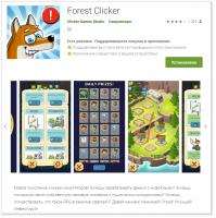 Forest Clicker (Личный проект)