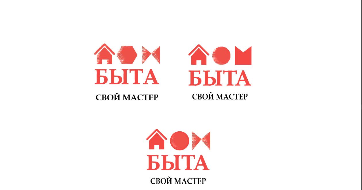 Логотип для сетевого ДОМ БЫТА фото f_5405d7ce253290e1.png