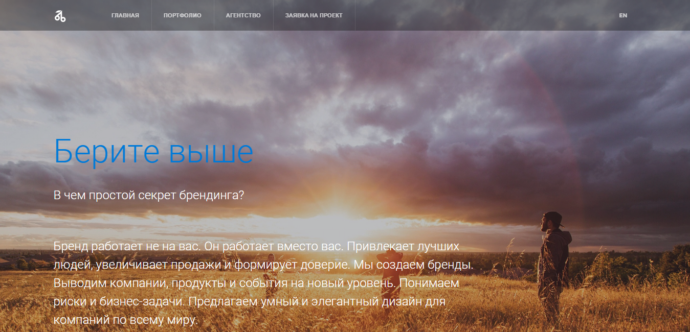 Сайт рекламного агенства Brandberry