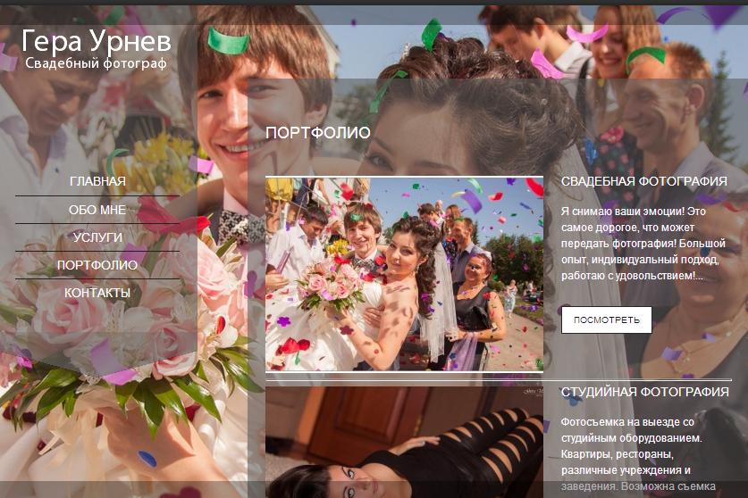 Сайт свадебного фотографа Геры Урнева