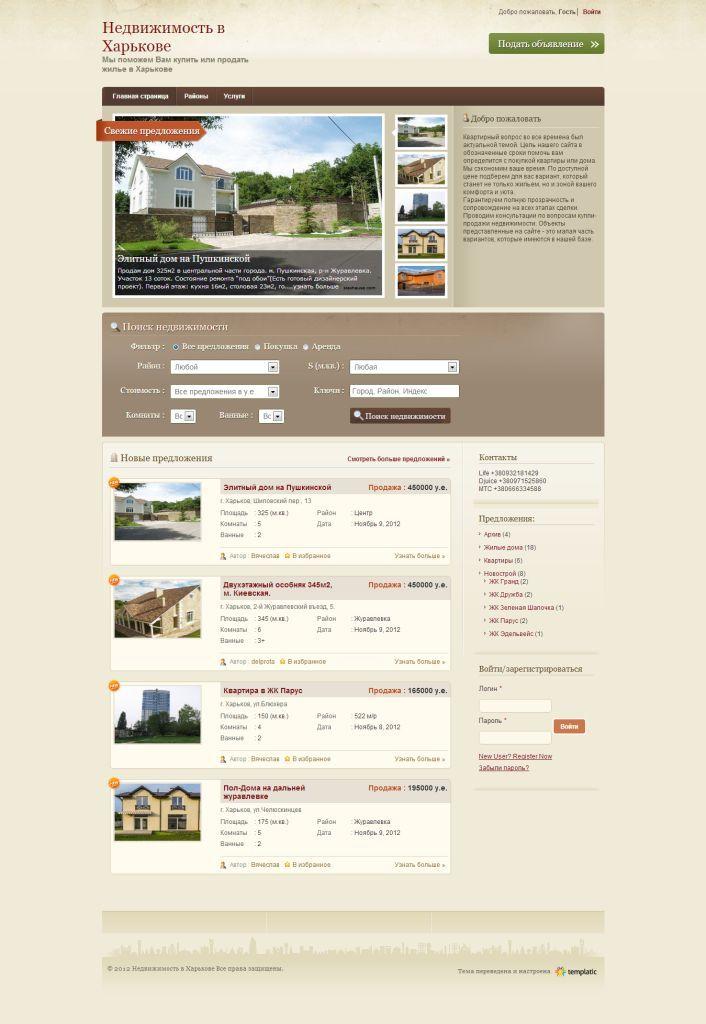Сайт агентства недвижимости города Харькова
