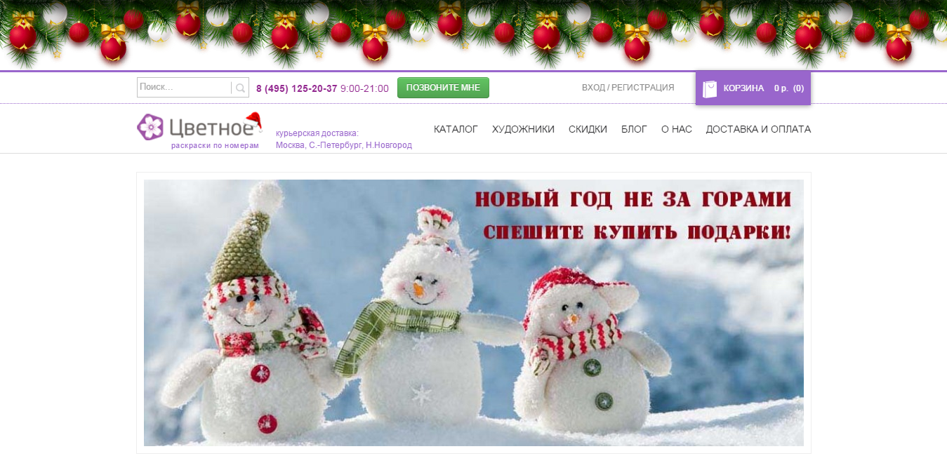 "Интернет-магазин ""Zvetnoe.ru"""