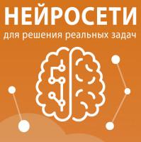 Нейросети